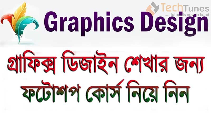 How to learn graphics design photoshop tutorial