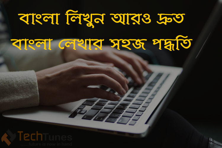 How to write bangla quickly | Bangla keyboard type tutorial