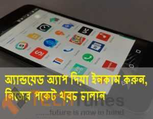 How to earn money by Android Mobile Phone.