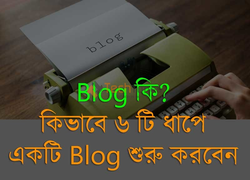 what-is-blog-how-to-start-a-blog-in-6-step