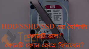 hard disk purchase guide