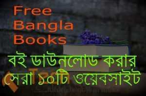 free bangla books download