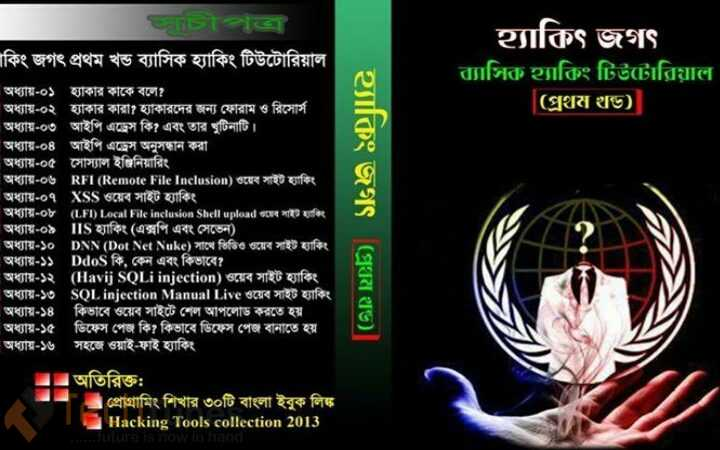 how to learn haking bangla tutorial techtunes
