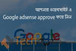 How to approve google adsense for website easy way
