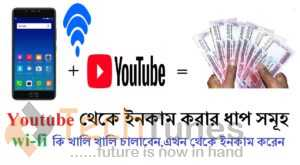 Youtube earning copy