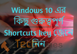 Windows 10, 7, 8.1 Important Shortcut Key