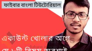 Copy of ফ্রিল্যাসিং বাংলা টিউটেরিয়াল (3)