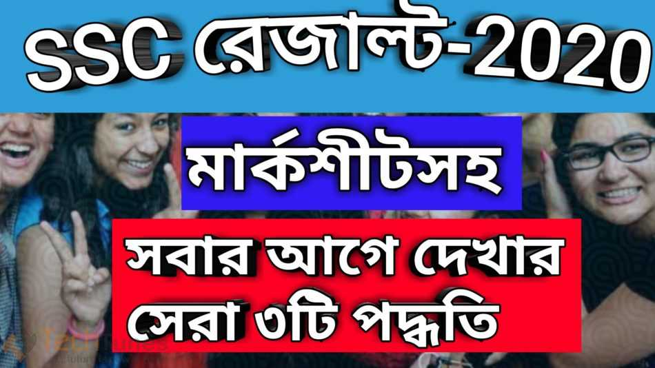 how to check SSC result 2020.