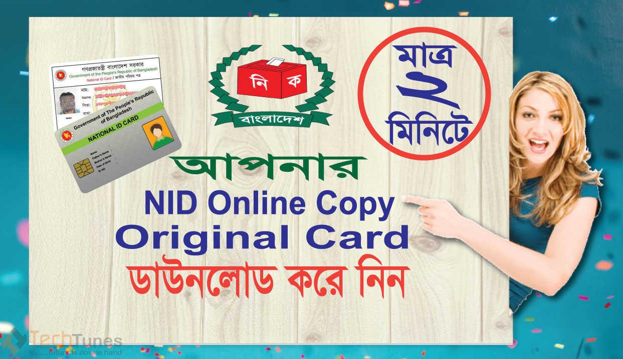 nid-Online-copy-download-kore-nin