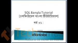 sql-bangla-tutorial-01