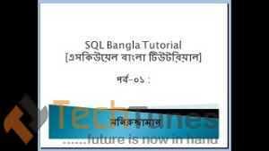 sql-bangla-tutorial-01