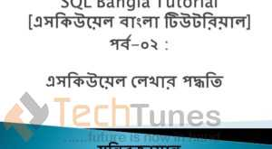 sql_bangla_tutorial_02