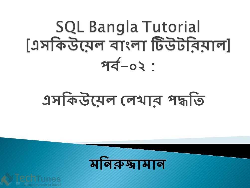 sql_bangla_tutorial_02