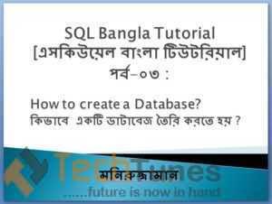 SQL-Bangla-Tutorial-03-Create-Database