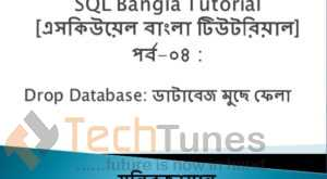 SQL-Bangla-Tutorial-04-Drop-Database