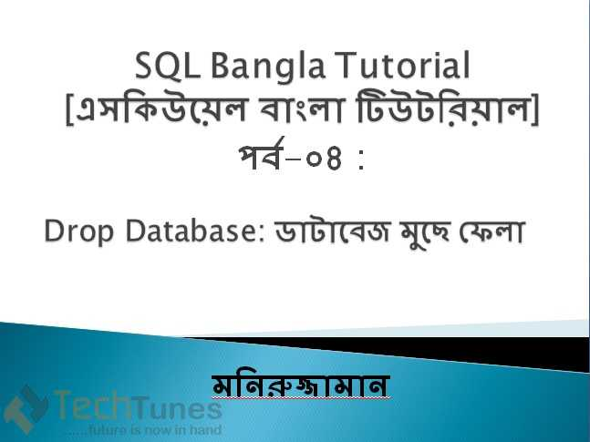 SQL-Bangla-Tutorial-04-Drop-Database