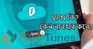 what is vpn and how to use