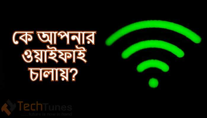 who using your wifi