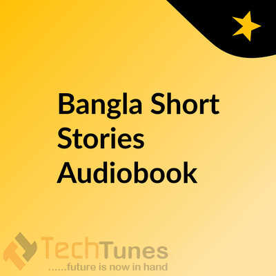 bangla-short-stories-audiobook