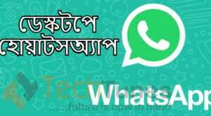 how to use whatsapp in desktop