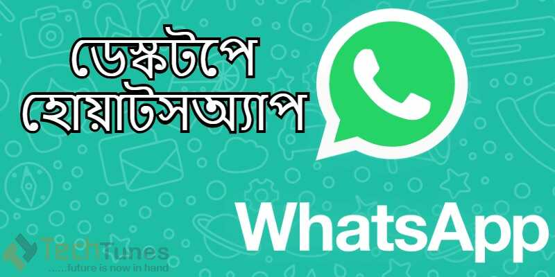 how to use whatsapp in desktop
