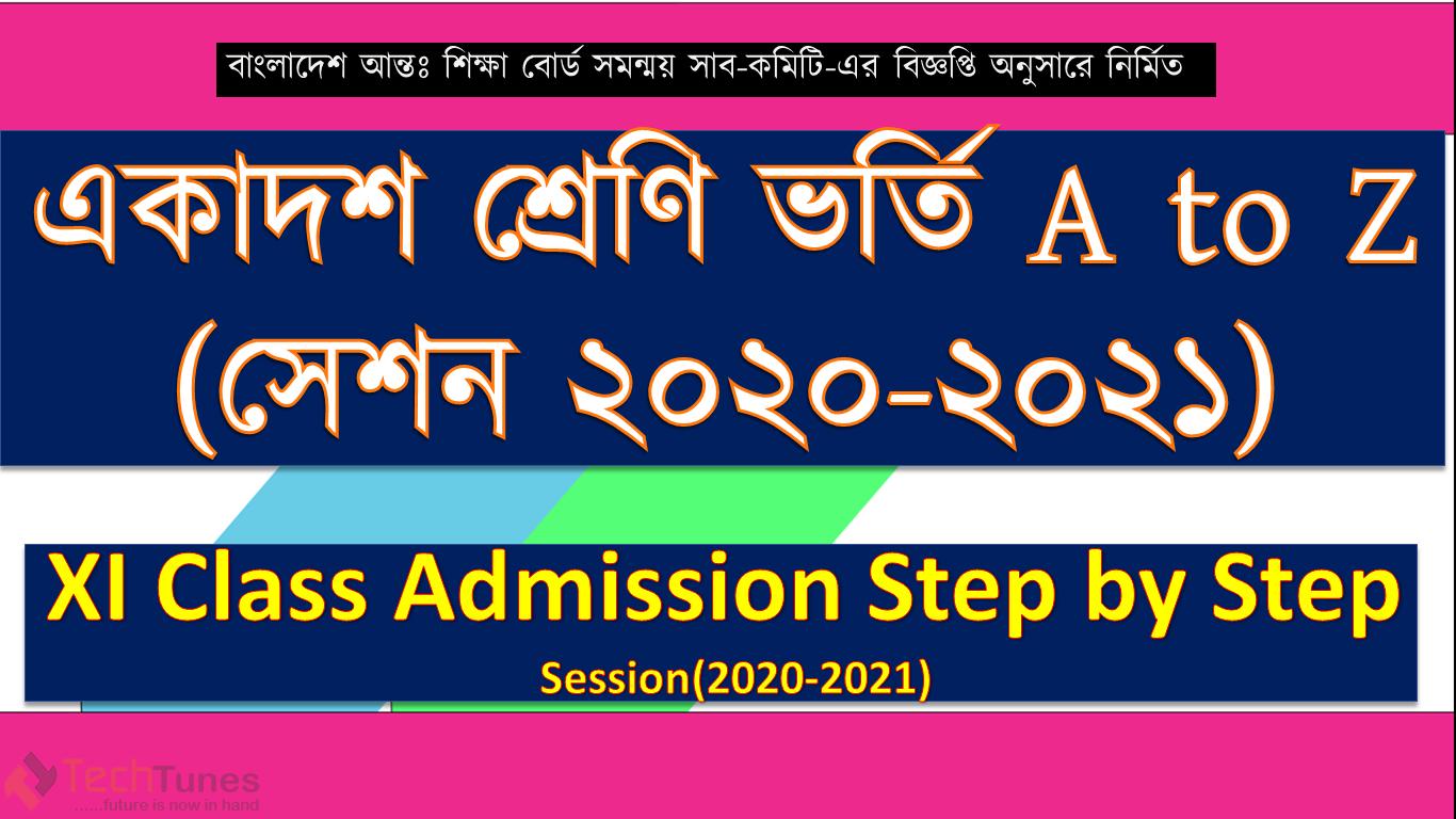 hsc admission thumb