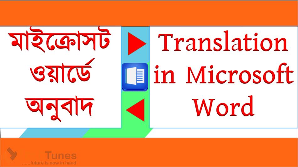 thumbnail Translate in MSWORDV2