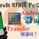 Laptop থেকে Android phone file transfer