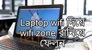 Laptop wifi দিয়ে wifi zone বানিয়ে ফেলুন