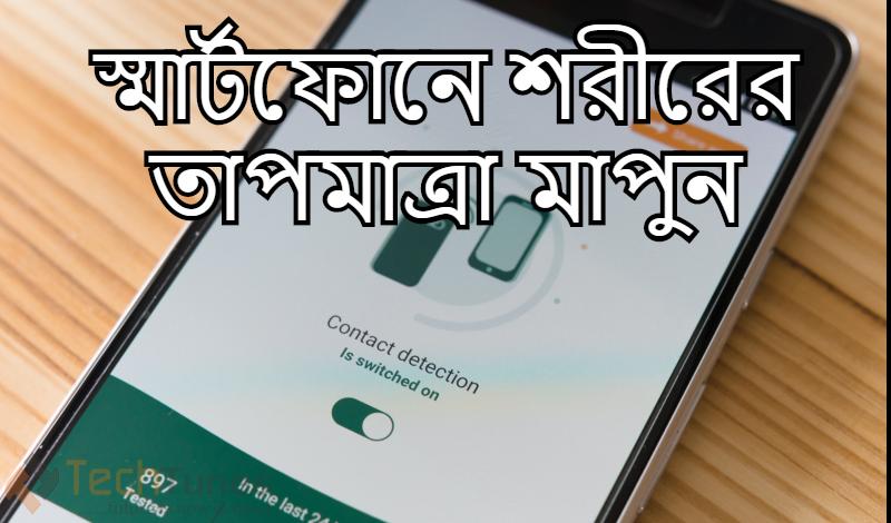 body temperature detect in smartphone