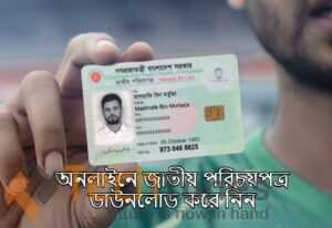 how to download nid smart card online