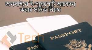 how to apply e passport online easy way