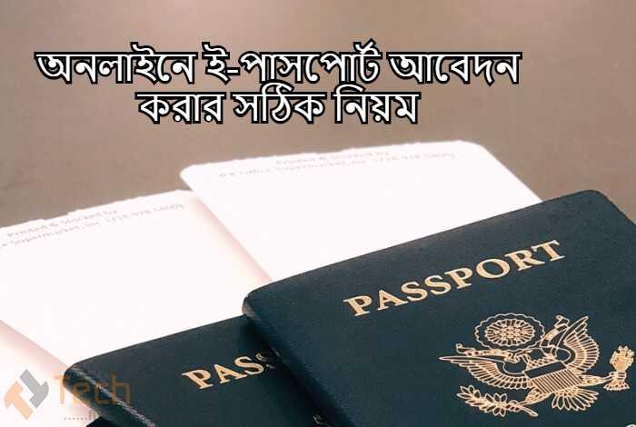 how to apply e passport online easy way