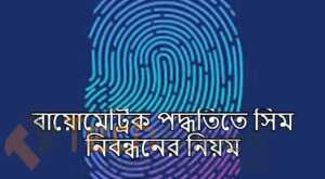 sim registration by biometric way