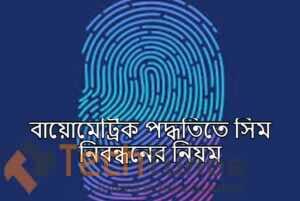sim registration by biometric way