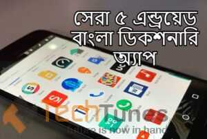 best dictionary android app