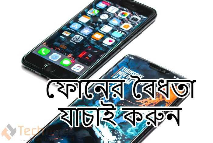 how to check legal android phone