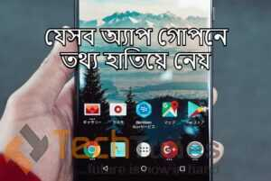personal information hack by android app