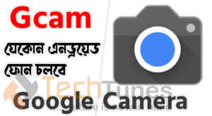 Install Gcam in any Android Phone - How to Install Google Camera Gcam-4af380d7