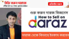 How to sell on Daraz-03265fef