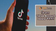 কিভাবে Tiktok Account Delete করবেন