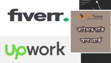 ফাইভার নাকি আপওয়ার্ক Fiverr vs Upwork