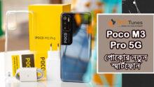 Poco M3 5G পোকোর-নতুন-স্মার্টফোন