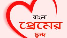 Final-Image-Premer-Chondo-bd481054